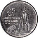 "Transnistrien 1 Rouble 2017 ""25 years of Tragedy in..."